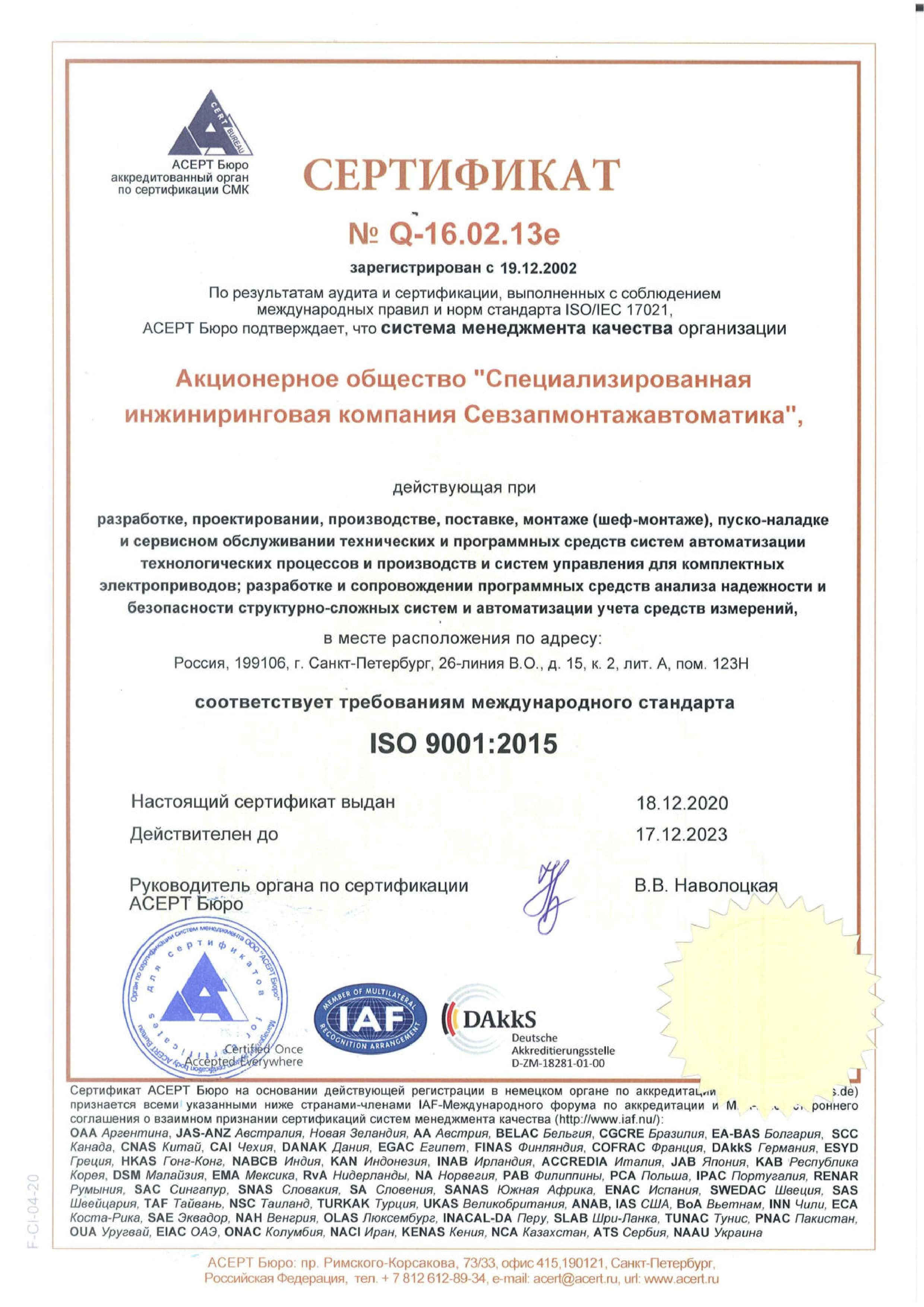 iso_sertificate