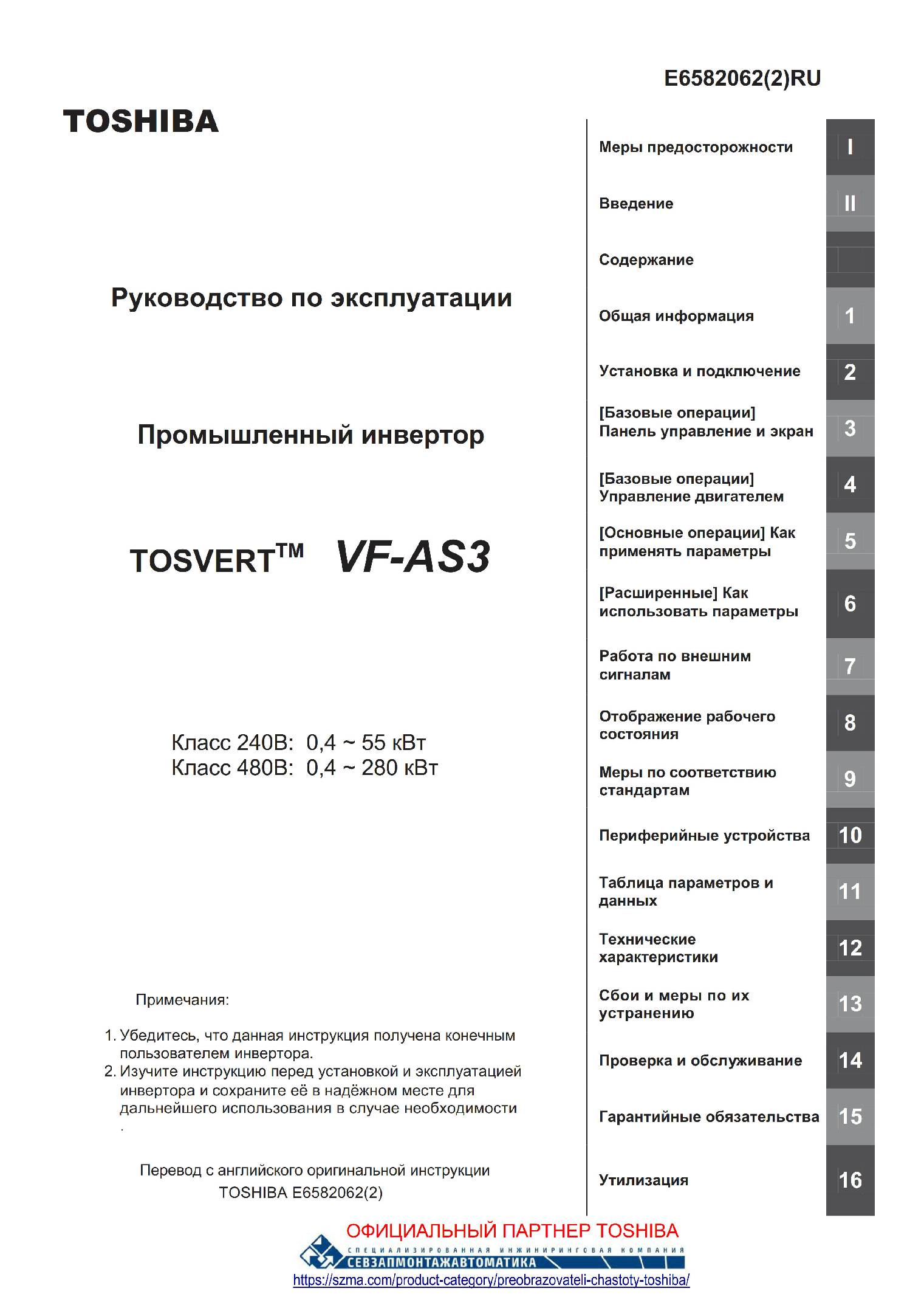 Руководство по эксплуатации частотника VF-AS3 на русском языке E6582062