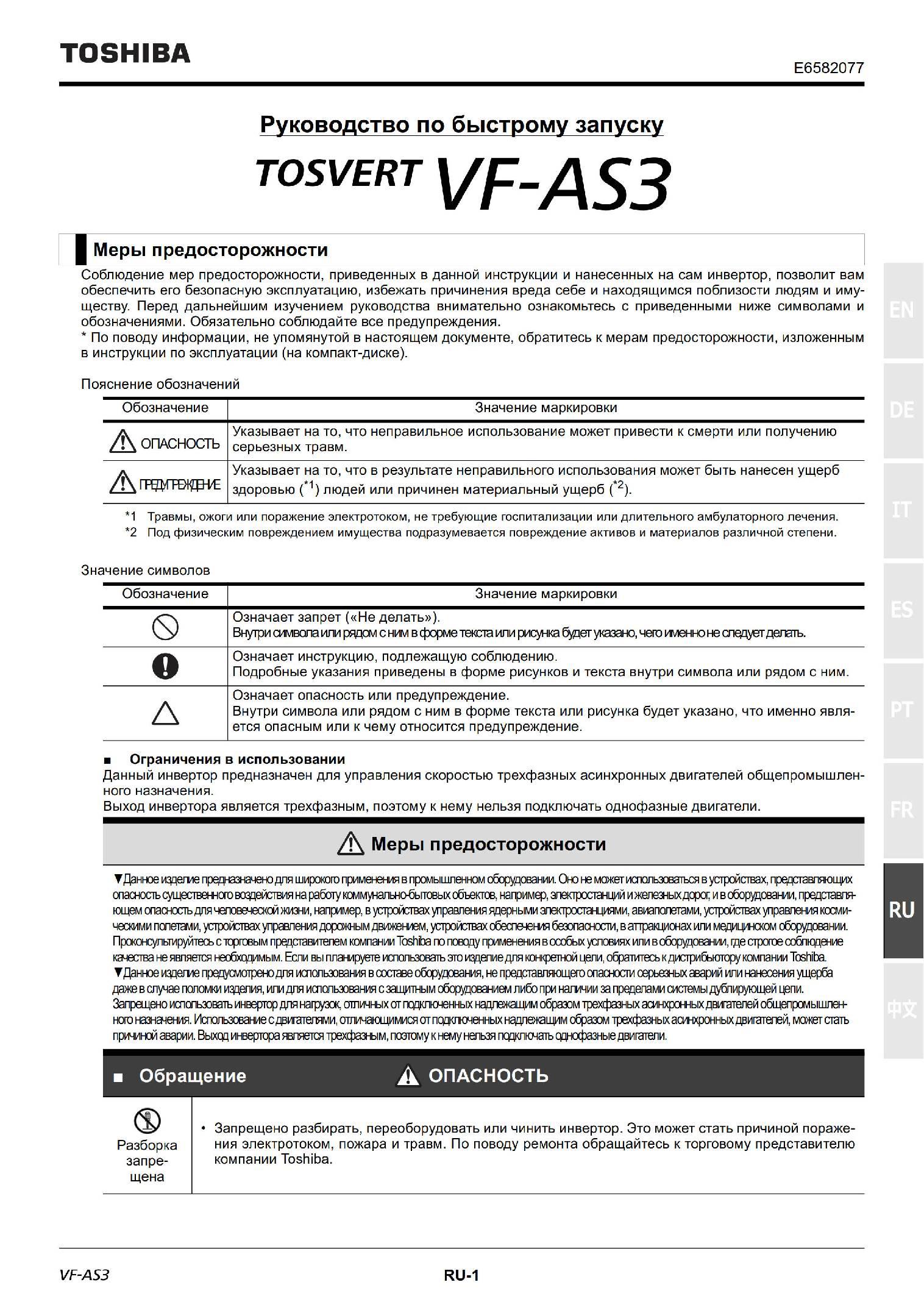 Руководство по быстрому запуску частотника VF-AS3 на русском языке E6582077