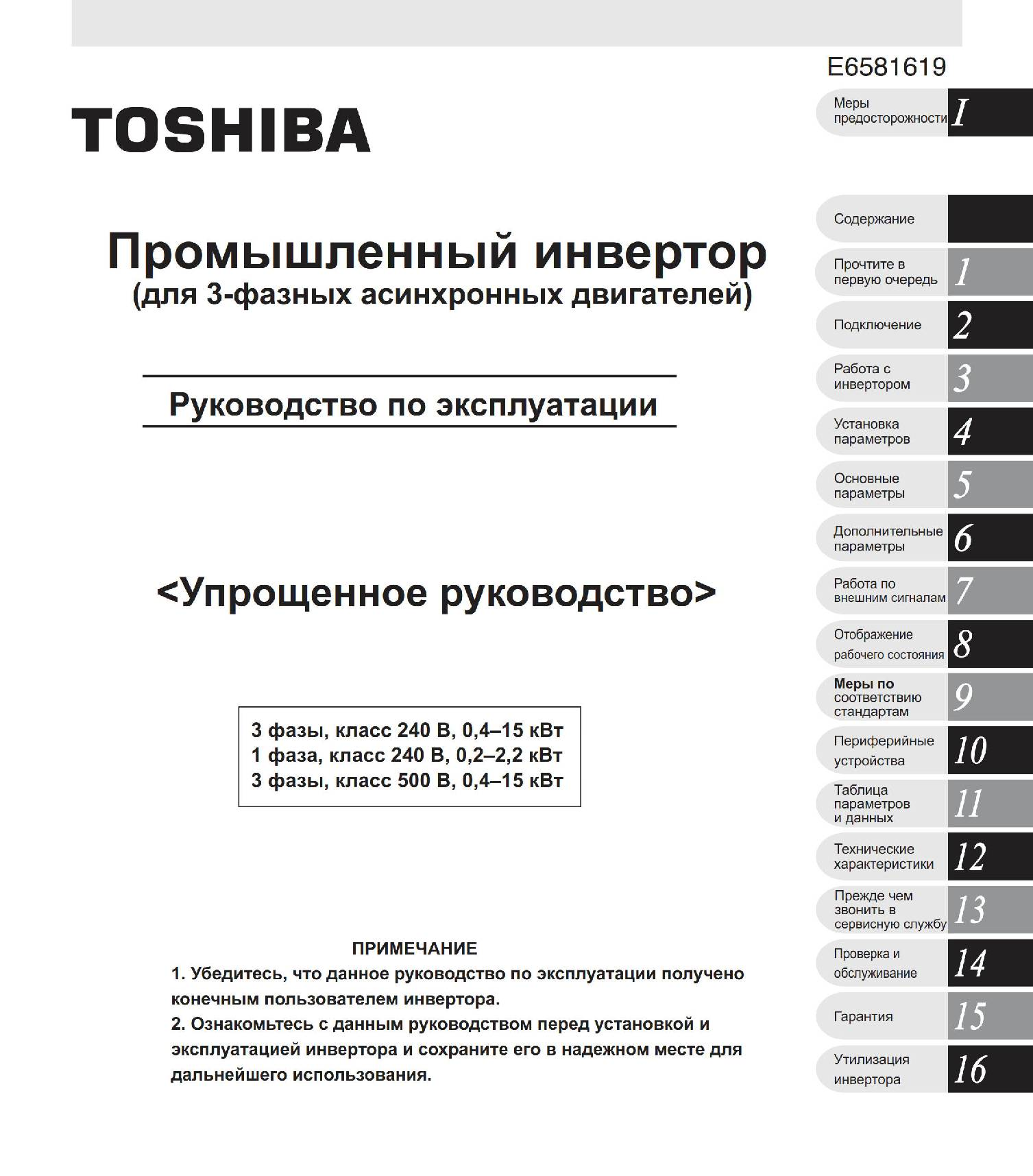 Руководство по эксплуатации частотника VF-S15 на русском языке E6581619