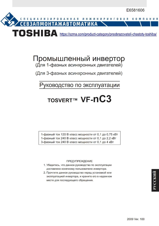 Руководство по эксплуатации частотника VF-nC3 на русском языке E6581606