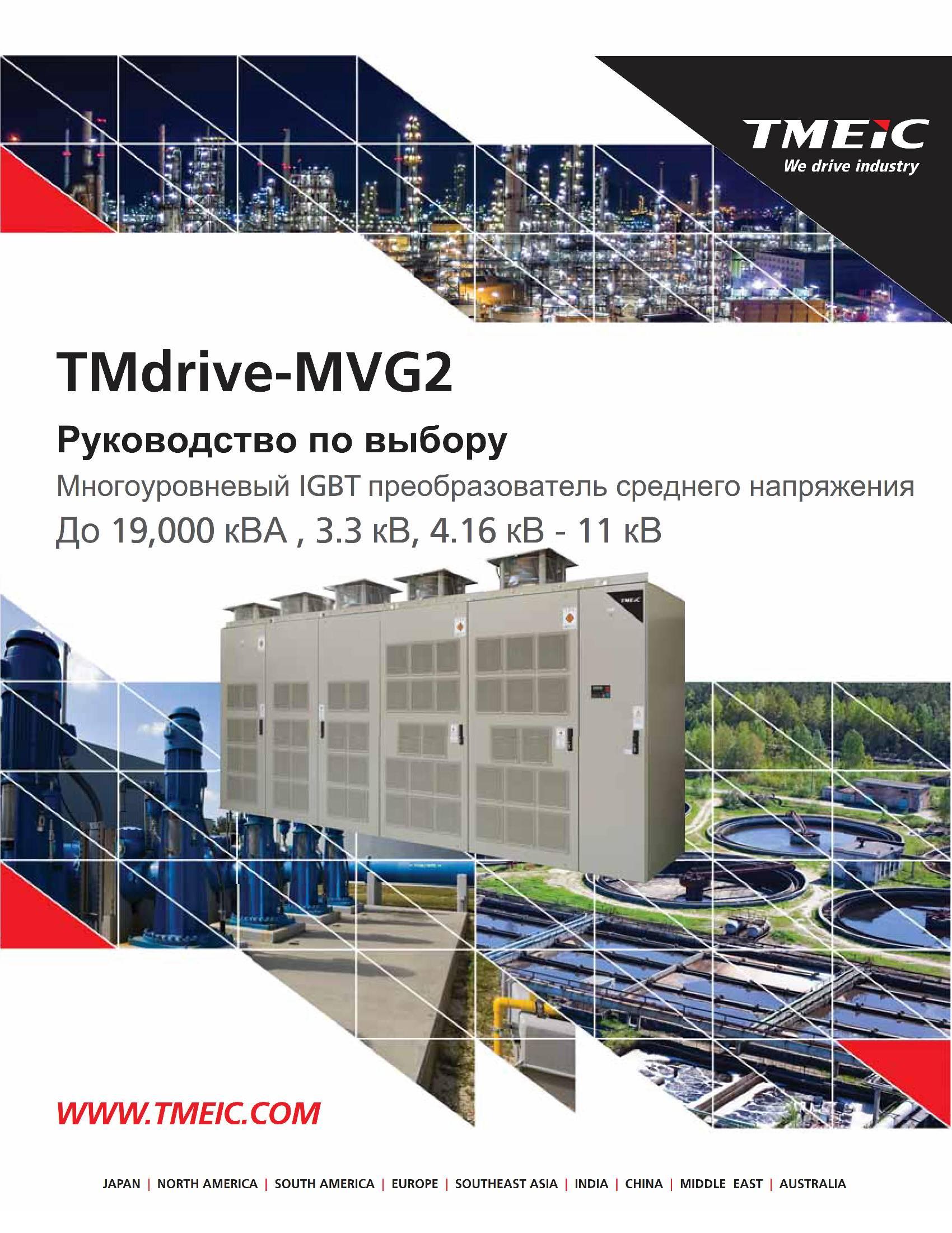 Транзисторный преобразователь частоты среднего напряжения TMdrive-MVG2 у официального партнера TMEIC