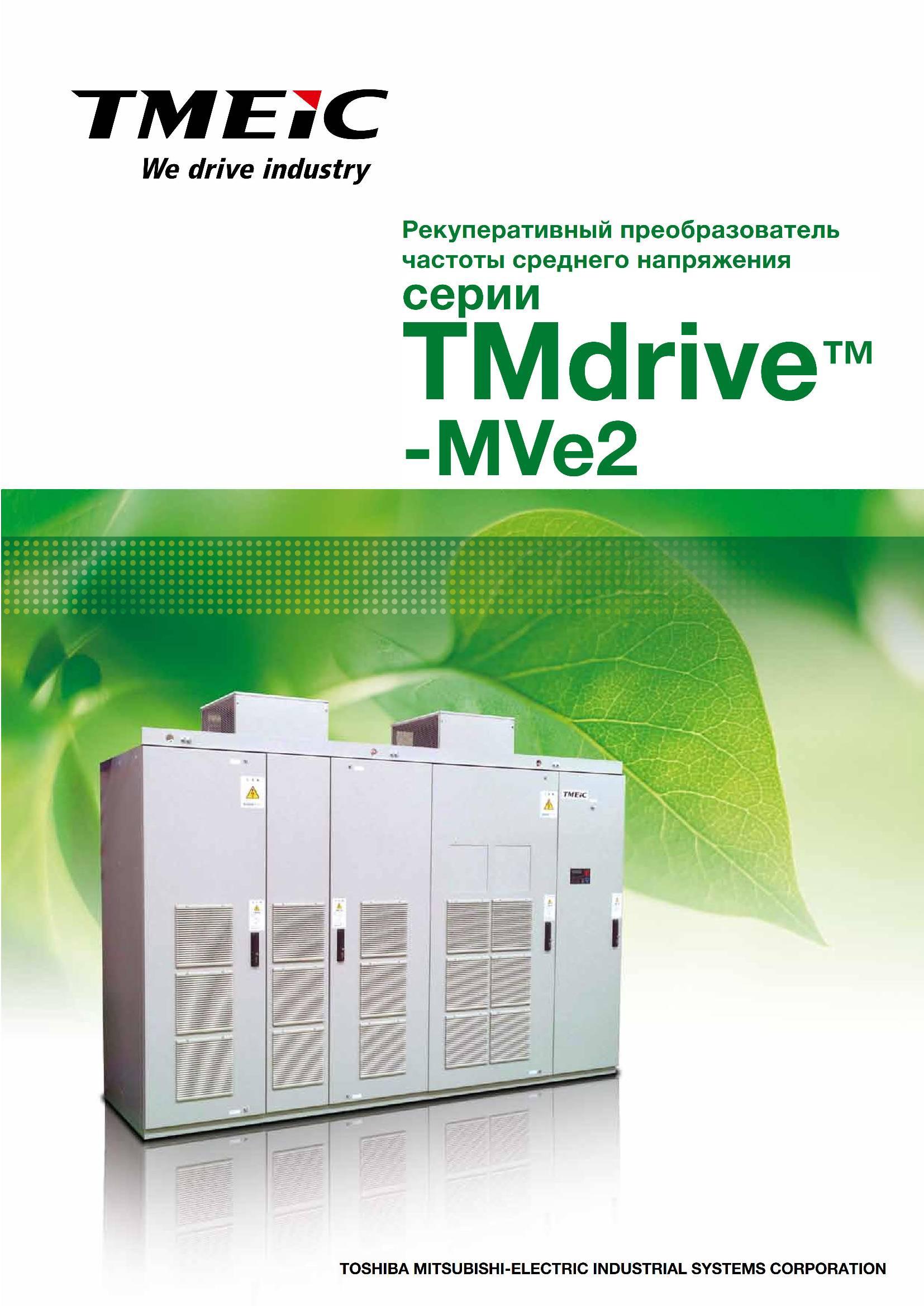 Рекуперативный преобразователь частоты среднего напряжения TMdrive-MVe2 у официального дилера
