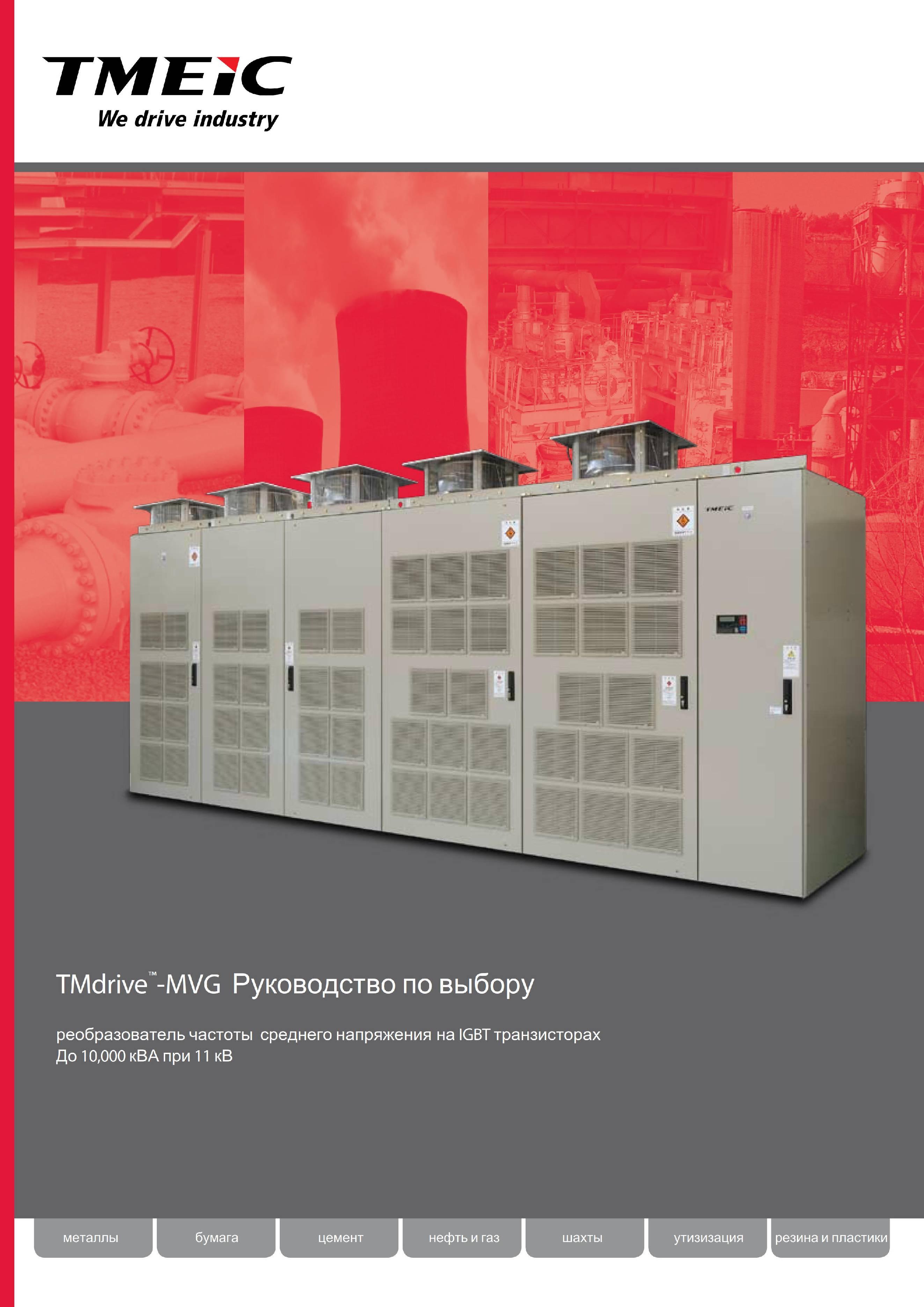 Транзисторный преобразователь частоты среднего напряжения TMdrive-MVG у официального партнера TMEIC